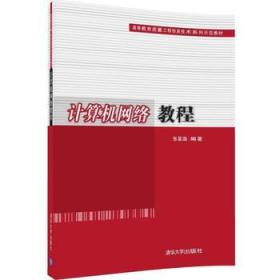 计算机网络教程 高等教育质量工程信息技术系列示范教材 正版 张基温  9787302440062