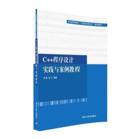 C++程序设计实践与案例教程 正版 刘前、张宁  9787302441281