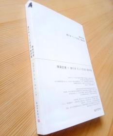 木铎文库:通行本《二十四史》勘评选 陈兴武著定价45元库存书