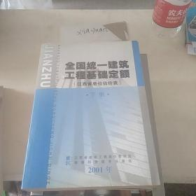 全国统一建筑工程基础定额  江西省单位安装工程  下册