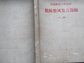 全国教育工作会议批陈整风发言选编【第二册】