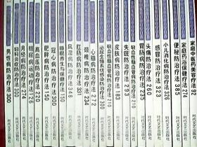 中国家庭自诊自疗自养:男性病防治疗法300、妇科炎症防治疗法300、糖尿病运动疗法126、高血压防治疗法220、冠心病防治疗法300【等23册合售】