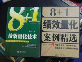时代光华培训大系:《8+1绩效量化技术:最简单最有效的绩效考核方法》《8+1绩效量化案例精选》2本合售