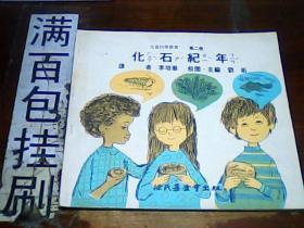 图文版 科学图书大库 【儿童科学丛书】第二册 化石纪年