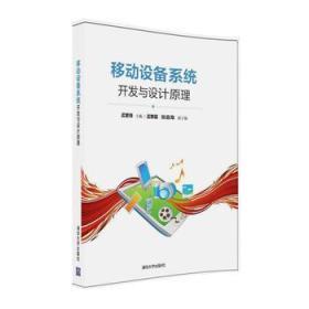 移动设备系统开发与设计原理 清华社 正版 孟繁锋、孟繁疆、张喜海  9787302437802