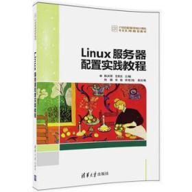 Linux服务器配置实践教程 正版 陈洪丽、范青武、和薇、郑鲲、李东旭  9787302453499