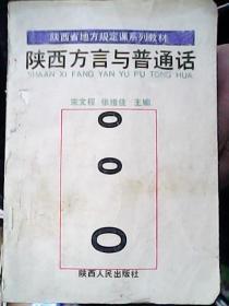 陕西方言与普通话(陕西省地方规定课系列教材)