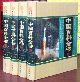 中国百科全书(小插盒)   中国百科全书(小插盒)  90222H