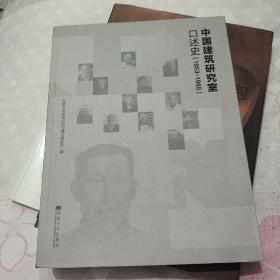 中国建筑研究室口述史(1953-1965)
