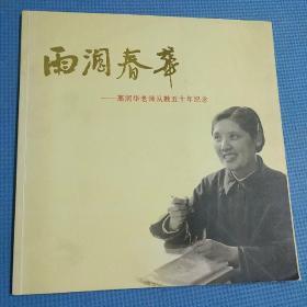 雨润春华-高润华老师从教五十年纪念画册