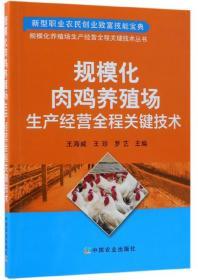 规模化肉鸡养殖场生产经营全程关键技术
