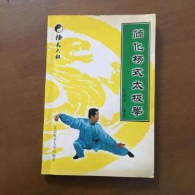 简化杨式太极拳 张勇涛(正版)
