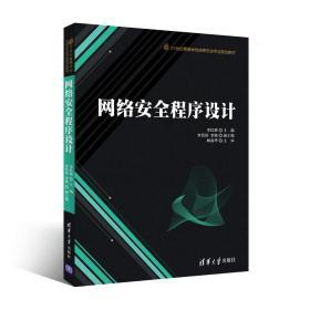 网络安全程序设计 正版 李红娇、李晋国、李婧  9787302451808