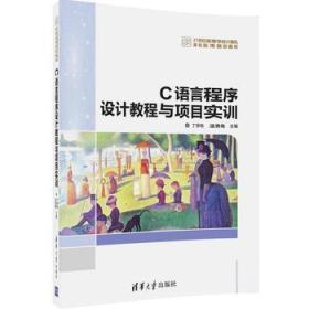 C语言程序设计教程与项目实训 正版 丁学钧、温秀梅  9787302454694