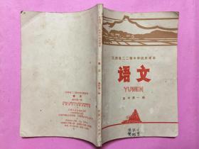 江西省二二制中学试用课本:高中语文第一册
