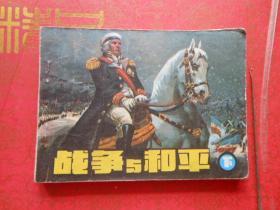 连环画《战争与和平(上下)2册》品如图