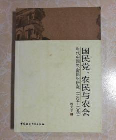 国民党农民与农会:近代中国农会组织研究(1924-1949)