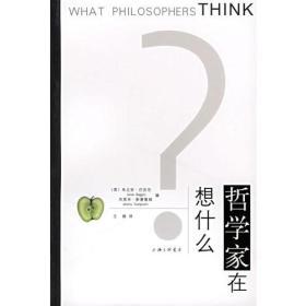 哲学家在想什么