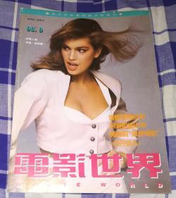 电影世界 1998第9期 总第243期 九品强 包邮挂
