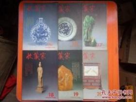 收藏家1996年(1—6) J