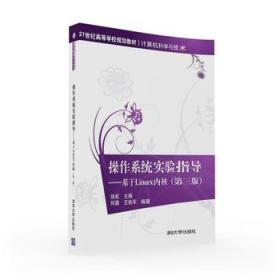 操作系统实验指导——基于Linux内核(第三版) 正版 徐虹  何嘉  王铁军  9787302438113