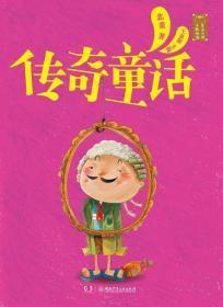 儿童文学经典童话 传奇童话 正版 北董  9787535886620