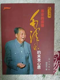 历史的遗憾——毛泽东的未竟心愿