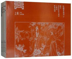 红楼梦故事2(晴雯刘老老进大观园王熙凤鸳鸯抗婚4册)