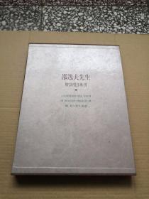 邵逸夫先生赠款项目专刊 1(1985-1986)(带函套)