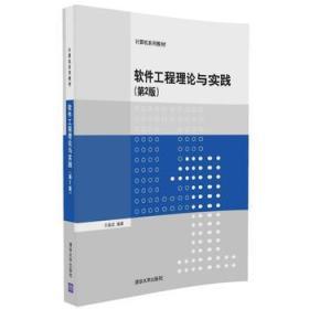 软件工程理论与实践 第2版 正版 王振武  9787302456193