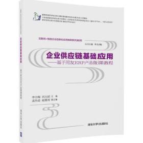 企业供应链基础应用——基于用友ERP产品微课教程 正版 李吉梅、刘大斌、孟、赵慧周  9787302460657