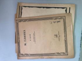 М.ГЛИНКА 古典音乐钢琴曲谱 散页了 不缺