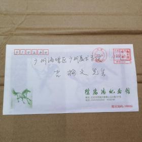徐悲鸿纪念馆 廖静文 签赠贺卡一枚 带实寄封
