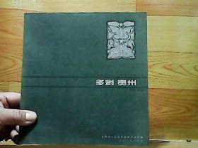 绿色的家园:多彩贵州:[摄影集]:[中英日文本]