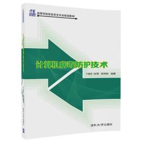 计算机病毒防护技术(21世纪高等学校信息安全专业规划教材) 正版 于振伟、刘军、周海刚  9787302464617