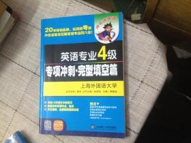 英语专业4级专项冲刺(完型填空篇)