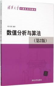 数值分析与算法(第2版) 正版 喻文健著  9787302409823