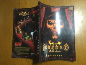 暗黑破坏神Ⅱ中文使用手册 繁体中文版