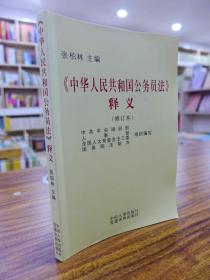 中华人民共和国公务员法释义(修订本)