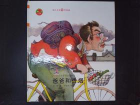 爸爸和香烟——幼儿文学百年经典·中国原创图画书