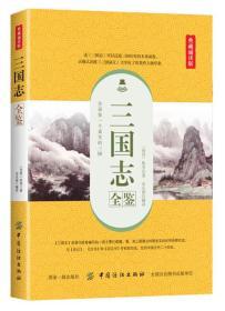 典藏诵读版 三国志 全鉴