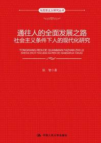 通往人的全面發展之路:社會主義條件下人的現代化研究(馬克思主義研究叢書)