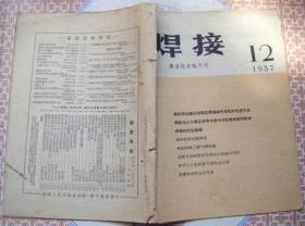 焊接(1957年第1—12期)1期为创刊号 第1期品相不太好 如图
