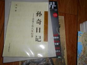 孙奇日记---省委工作八年纪事【签名本,