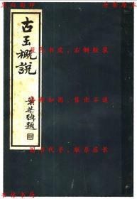 古玉概说(第二版)-胡肇椿译-民国中华书局刊本(复印本)