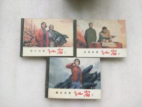 连环画:红岩2 前赴后继、4威慑群魔、7曙光在前(3本合售)