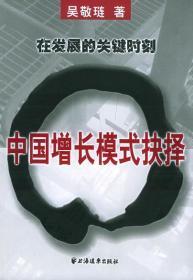 正版ir-9787807061298-中国增长模式抉择