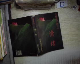 许雁剧作选(二)《情结》许雁签名本,一版一印,仅印1000册】