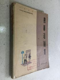 独幕话剧集(1963华东区话剧观摩演出剧目)