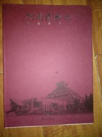 河南博物院精品与陈列